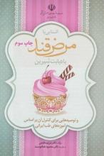 آشنایی با مرض قند یا دیابت شیرین و توصیههایی برای کنترل آن بر اساس آموزههای طب ایرانی