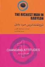 ثروتمندترین مرد بابل (ترجمه:محیا فراست)