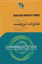 خانوادهی ثروتمند