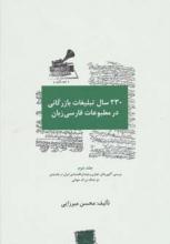 230 سال تبلیغات بازرگانی در مطبوعات فارسی زبان (3جلدی)