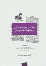 230 سال تبلیغات بازرگانی در مطبوعات فارسی زبان 4