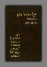 رویدادها و داوری (خاطرات مسعود حجازی)(جلد اول)