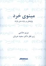 مینوی خرد (انتشارات برسم)