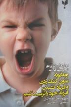 چهگونه بدون کتک زدن و فریاد کشیدن فرزند خود را تربیت کنیم