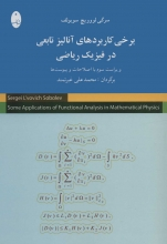 برخی کاربردهای آنالیز تابعی در فیزیک ریاضی