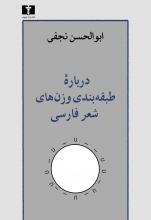 دربارهی طبقهبندی وزنهای شعر فارسی (50 درصد تخفیف ویژه)