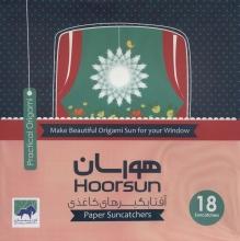 هورسان (آفتابگیرهای کاغذی)