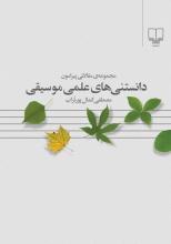 مجموعه مقالاتی پیرامون دانستنیهای علمی موسیقی