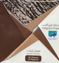 نقوش ایرانی (کاغذهای اوریگامی)
