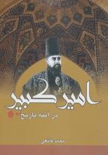 امیرکبیر در آینهی تاریخ