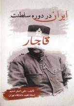 ایران در دورهی سلطنت قاجار (انتشارات بهزاد)