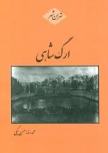 ارگ شاهی (تهرانشهر)