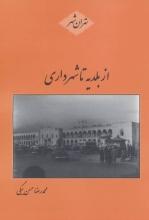 از بلدیه تا شهرداری (تهرانشهر)