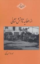 از اطفائیه تا آتشنشانی (تهرانشهر)