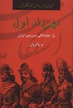 مهرداد اول ،راز جاودانگی سرزمین ایران