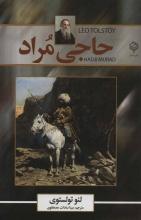 حاجی مراد (ترجمه : میناسادات مصطفوی)