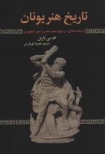 تاریخ هنر یونان