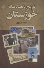 تاریخ پانصد سالهی خوزستان