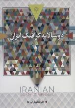 77دو سالانهی گرافیک ایران (رنگی)