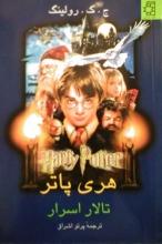 هری پاتر - تالار اسرار