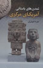 تمدنهای باستانی آمریکای مرکزی