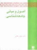 اصول و مبانی جامعهشناسی (50 درصد تخفیف ویژه)