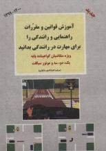 آموزش قوانین و مقررات راهنمایی و رانندگی را برای مهارت در رانندگی بدانید (پالتویی)