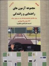 مجموعه آزمونهای راهنمایی و رانندگی