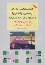 آموزش قوانین و مقررات راهنمایی و رانندگی را برای مهارت در رانندگی بدانید (وزیری)