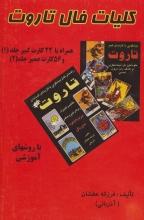 کلیات فال تاروت (2جلدی)