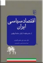 اقتصاد سیاسی ایران (از مشروطیت تا پایان سلسلهی پهلوی)