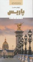 پاریس (رویای سفر)