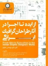 از ایده تا اجرا در آثار طراحان گرافیک ایرانی 1