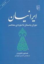 ایرانیان (دوران باستان تا دورهی معاصر)