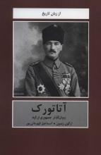 آتاتورک (بنیانگذار جمهوری ترکیه)