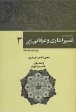تفسیر اشاری و عرفانی قرآن 3