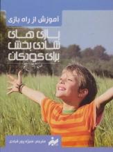 بازیهای شادیبخش برای کودکان