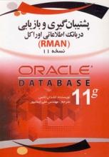 پشتیبانگیری و بازاریابی در بانک اطلاعاتی اوراکل نسخه 11