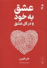 عشق به خود و در کل عشق