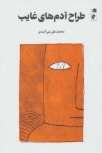 طراح آدمهای غایب
