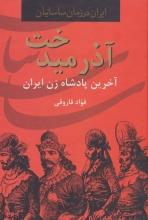 آذرمیدخت ،آخرین پادشاه زن ایران