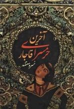 آخرین حرمسرای قاجار