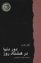 دور دنیا در هشتاد روز (ترجمه:غزاله ابراهیمی)