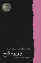 جزیرهی گنج (ترجمه:غزاله ابراهیمی)