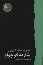 شازده کوچولو (ترجمه:غزاله ابراهیمی)