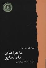 ماجراهای تام سایر (ترجمه:غزاله ابراهیمی)