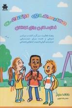 مهارتهای اجتماعی ،فعالیتهایی برای کودکان