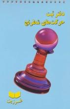 دفتر ثبت حرکتهای شطرنج