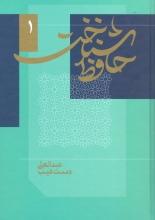 حافظ شناخت (2 جلدی)