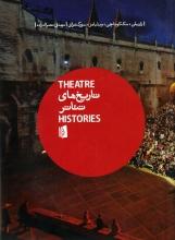 تاریخهای تئاتر